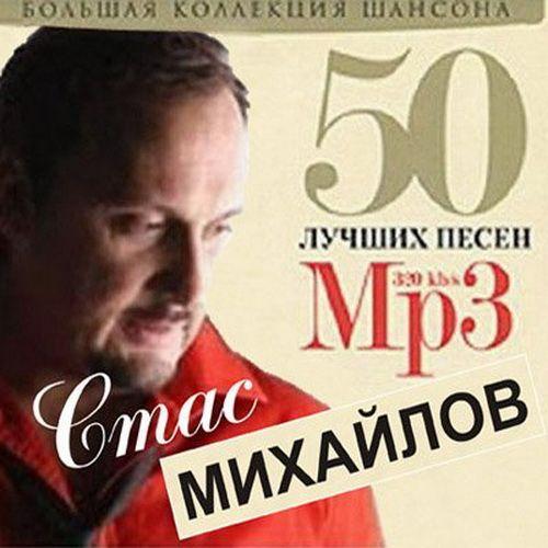 Скачать Стас Михайлов - 50 лучших песен (2011/MP3) торрент