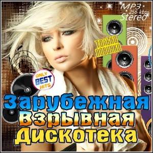 Скачать Зарубежная Взрывная Дискотека (2012 / MP3) торрент