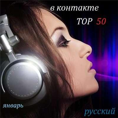 Скачать Самые прослушиваемые русские песни(2012 / MP3) торрент