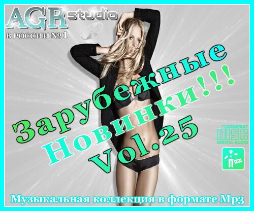 Скачать Зарубежные Новинки Vol.25 (2012 / MP3) торрент
