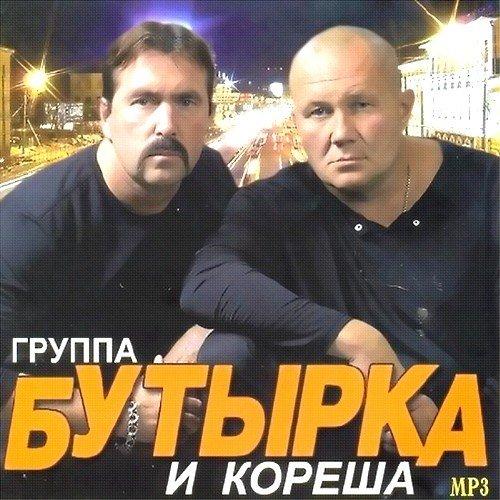 Скачать Группа Бутырка и кореша (2012/MP3) торрент
