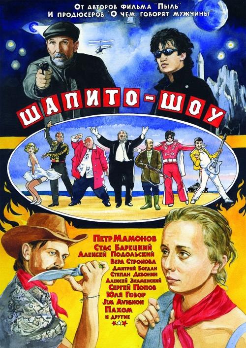 Скачать Шапито-шоу: Уважение и сотрудничество: Часть 2 (2011/DVDRip) | Лицензия торрент
